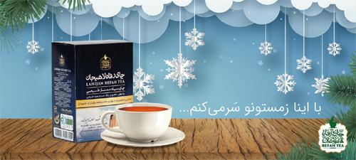 فروش چای قلم بهاره رفاه